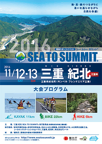 SEA TO SUMMIT 2016