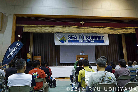 三重 紀北 SEA TO SUMMIT 2018 大会